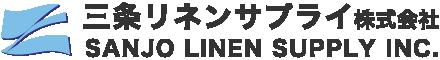 三条リネンサプライ株式会社