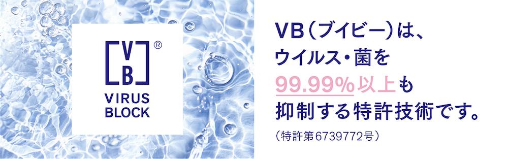 VBは、ウイルス・金の働きを99.99%以上も抑制する特許技術です。(特許5314219号)